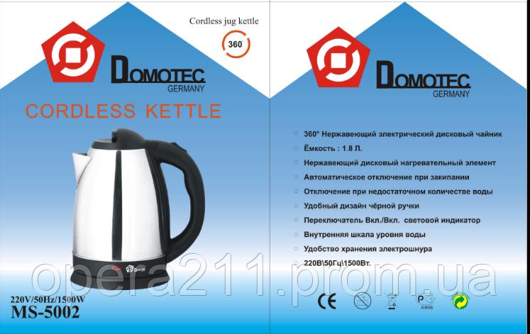 Электрический чайник DOMOTEC DT-5002