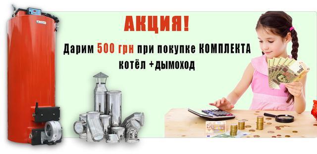 Дарим 500грн при покупке комплекта котел + дымоход