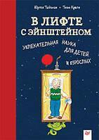 Книга Тайхман Ю. В лифте с Эйнштейном. Увлекательная наука для детей и взрослых Питер 9785001160441