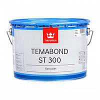 Эпоксидная краска грунт Темабонд СТ 300 - Temabond ST 300 База TСH,  9л