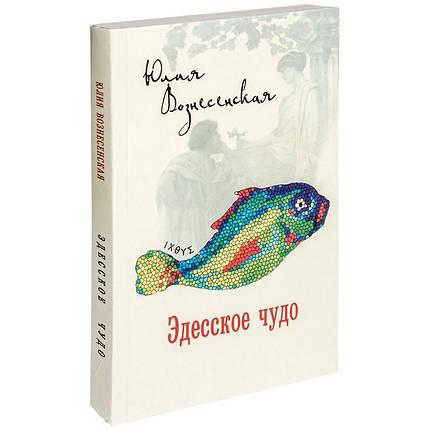 Арий Лепта Вознесенская Эдесское чудо, фото 2