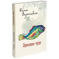Арий Лепта Вознесенская Эдесское чудо