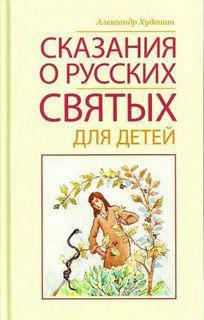 Арий Лепта Худошин Сказания русских святых для детей, фото 2