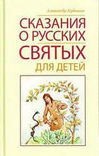 Арий Лепта Худошин Сказания русских святых для детей