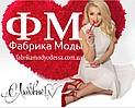 ФАБРИКА МОДЫ - прямой поставщик - ПРОИЗВОДИТЕЛЬ ОДЕССА официальный сайт в Украине