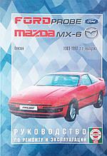 FORD PROBE   MAZDA MX6  1989-1992 гг. выпуска  Бензин   Руководство по ремонту и эксплуатации