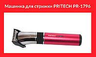 Машинка для стрижки PRITECH PR-1796!Опт