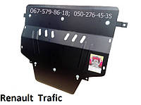 Защита картера двигателя и КПП Рено Трафик (2002-) RENAULT Trafic