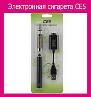 Электронная сигарета CE5!Опт