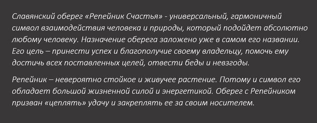 Описание славянского оберега репейник
