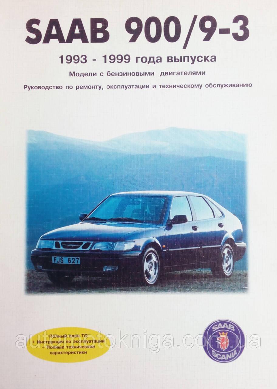 SAAB 900/9-3   Модели выпуска 1993-1999 гг.   Руководство по ремонту и эксплуатации