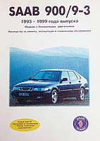 SAAB 900/9-3   Модели выпуска 1993-1999 гг.   Руководство по ремонту и эксплуатации, фото 1