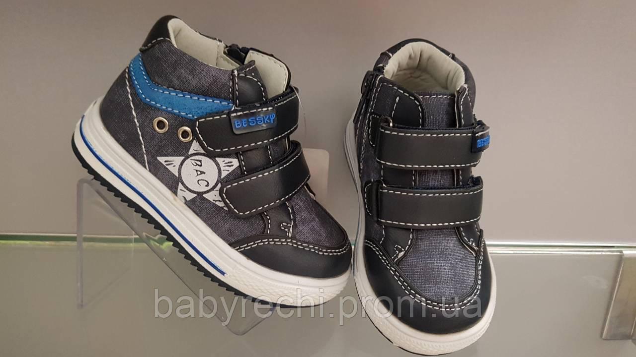 e37fe2fc1d56 Детские осенние ботинки на липучках на мальчика 22-25 - Оптово-розничный  интернет-