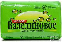 Новое Вазелиновая мыло 90 г