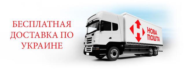 Бесплатная доставка по Украине до отделения перевозчика