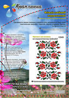 Флизелин водорастворимый клеевой для вышивки ФК50 Краплинка