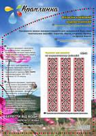 Флизелин водорастворимый клеевой для вышивки ФК54 Краплинка