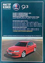 SAAB 9-3  Модели с 2002 года  Бензин • дизель  Руководство по ремонту и эксплуатации
