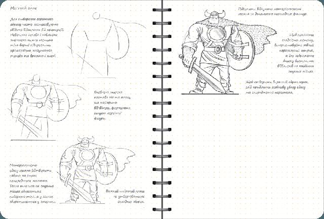 Скетчбук уроки малювання експрес курс Малюємо комикс 455362340f4ff