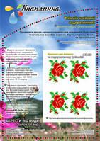 Флизелин водорастворимый клеевой для вышивки ФК89 Краплинка