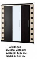 Шкаф 3д СОФИЯ мебель-сервис