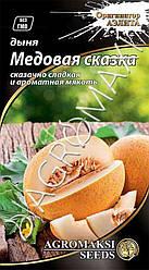 Дыня Медовая сказка 2 г Agromaksi