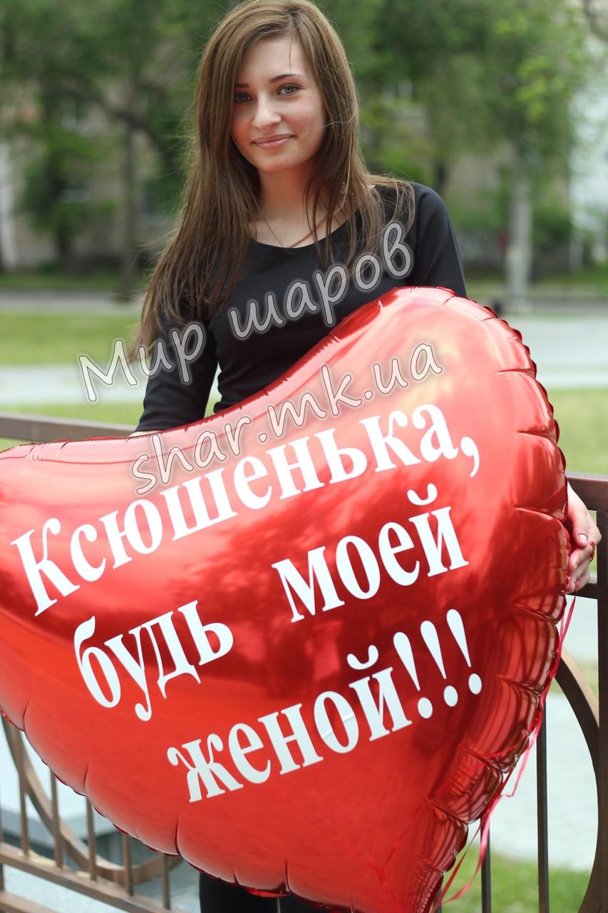 Предложение руки и сердца при помощи большого сердца