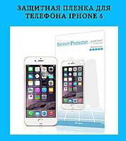 Защитная пленка для телефона iphone 6!Опт
