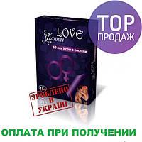 Эротическая игра Love Фанты / подарки для взрослых игра для взрослых