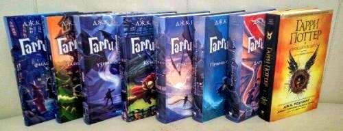 Гарри Поттер (комплект из восьми книг) Дж.К. Роулинг