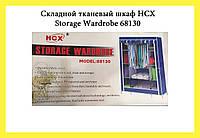 Складной тканевый шкаф HCX Storage Wardrobe 68130!Опт