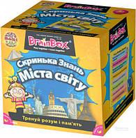Скринька знань BrainBox Міста світу (98344)