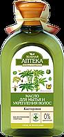 Масло касторовое для мытья и укрепления волос 250 мл / Зеленая аптека
