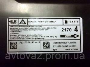 """Блок подушки безпеки AIR BAG 2-е подушки 2451588-AF """"4"""" новий зразок ВАЗ 2170 Пріора"""