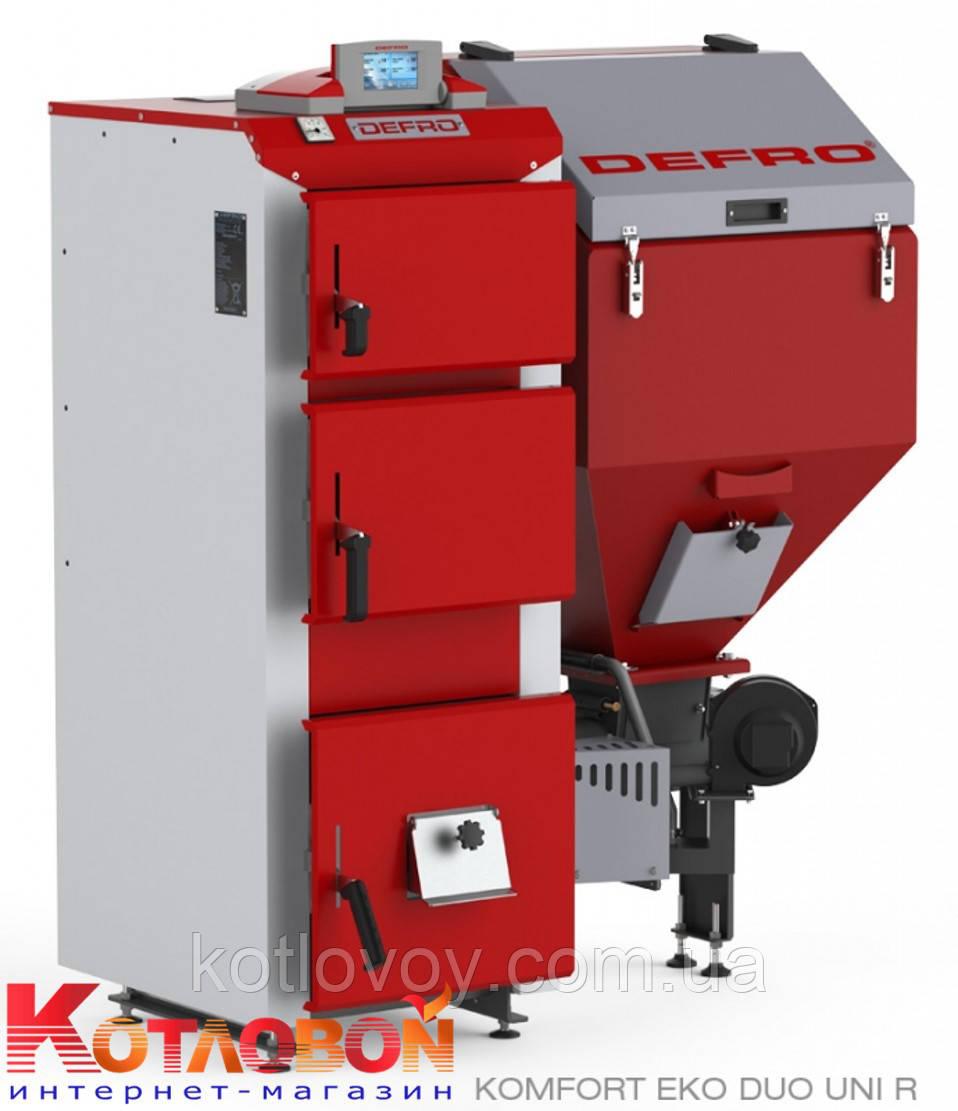 Твердотопливный котёл с автоматической подачей топлива Defro Komfort Eko Duo Uni R
