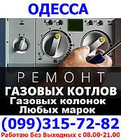 Срочный ремонт чистка газового котла любой марки на дому Одессе