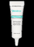 Ночной крем для кожи вокруг глаз и шеи Christina, Кристина линия Unstress
