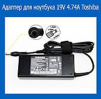 Адаптер для ноутбука 19V 4.74A Toshiba 5,5*2.5!Опт