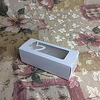 Коробка для макаронс / 140х55х45 мм / белая / окно-бабочка