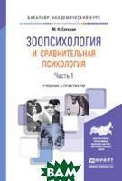 Сотская М.Н. Зоопсихология и сравнительная психология в 2-х частях. Часть 1. Учебник и практикум для академического бакалавриата