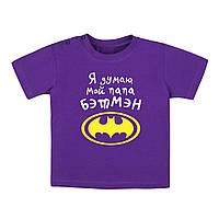 Футболка для мальчика фиолетовая Овер Я думаю мой папа Бэтмэн