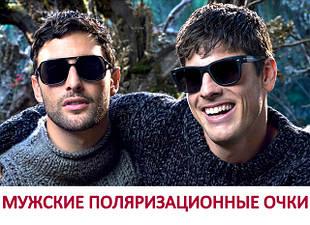 Мужские очки поляризационные
