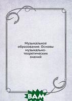 Музыкальное обучение в украине обучение на психолога в новосибирске заочно бесплатно