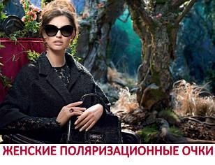 Женские очки поляризационные