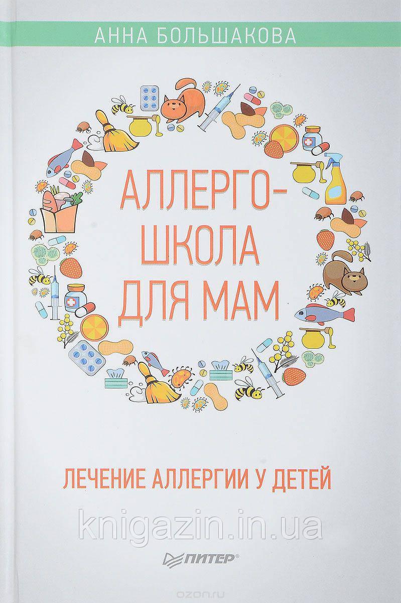 Большакова Анна: Аллергошкола для мам