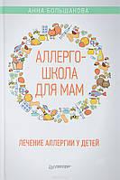 Анна Большакова: Аллергошкола для мам