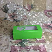Коробка для макаронс салатовая окошко бабочка 140х55х45мм