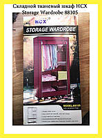 Складной тканевый шкаф HCX Storage Wardrobe 88105!Опт