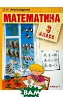 Александрова Эльвира Ивановна Математика. Учебник для 3 класса начальной школы. В 2-х книгах. Книга 1