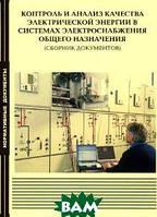 Контроль и анализ качества электрической энергии в системах электроснабжения общего назначения. Сборник документов